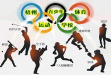 梧州市青少年体育运动学校
