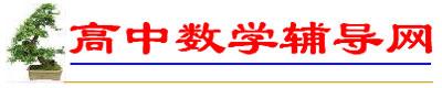 高中数学辅导官方网站